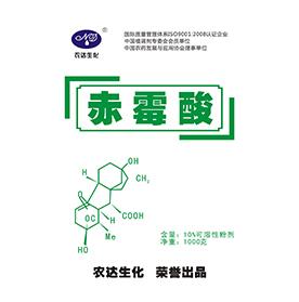 10%赤霉酸可溶粉